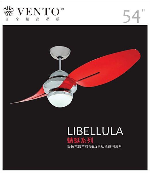 【Libellula蜻蜓系列】鉻色電鍍本體搭配紅色透明葉片 芬朵VENTO 54吋吊扇 【東益氏】售藝術吊扇 60吋