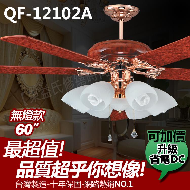QF-12102A 60吋藝術吊扇 手工漆-花樟 無燈款 可升級省電DC【東益氏】售通風扇 各尺寸藝術吊扇