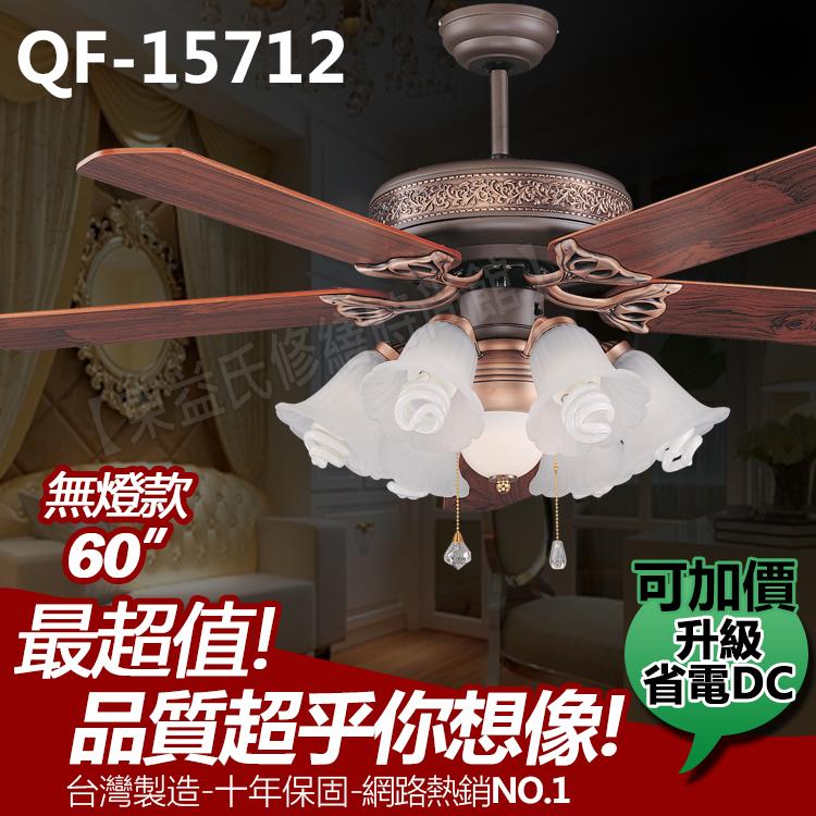 QF-15712 60吋藝術吊扇 紅古銅-北美胡桃木 無燈款 可升級省電DC【東益氏】售通風扇 吊扇
