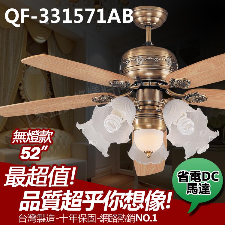 QF-331571AB 52吋藝術吊扇 古銅-楠木 無燈款 DC直流電馬達【東益氏】售通風扇 各尺寸藝術吊扇