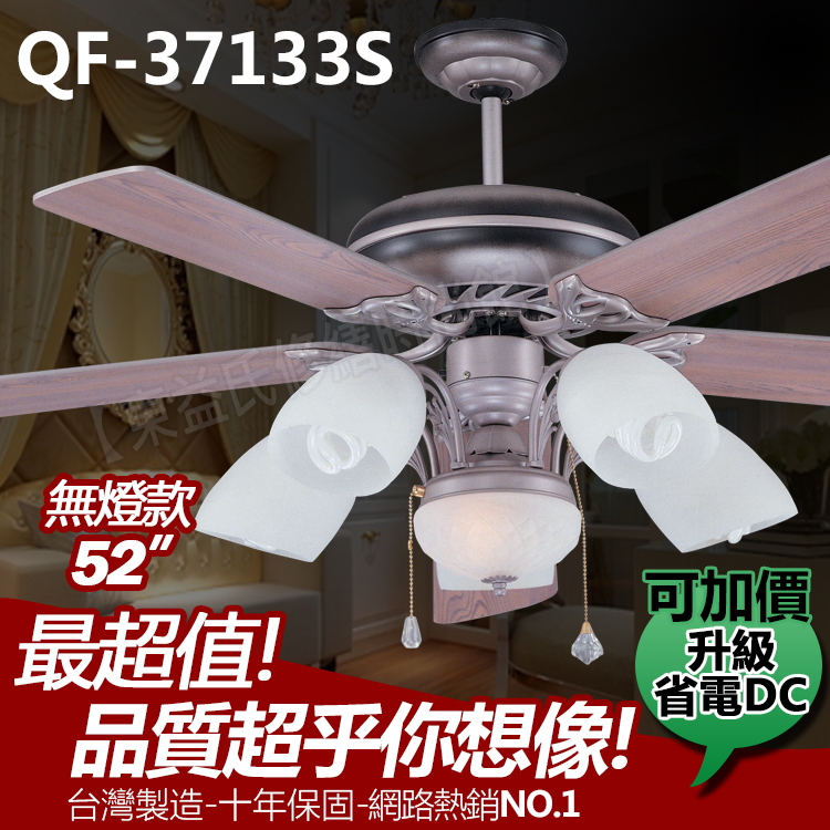 QF-37133S 52吋藝術吊扇 葡萄紅-檀木 無燈款 可升級省電DC【東益氏】售通風扇 各尺寸藝術吊扇