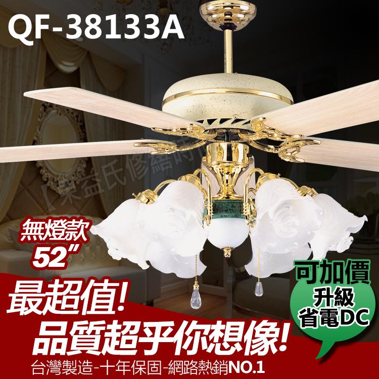 QF-38133A 52吋藝術吊扇 雪花漆-白楊木 無燈款 可升級省電DC【東益氏】售通風扇 各尺寸藝術吊扇