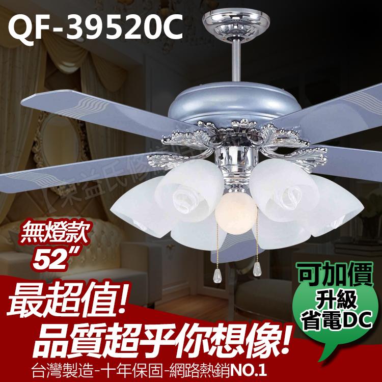 QF-39520C 52吋藝術吊扇海水藍 無燈款 可升級省電DC【東益氏】售通風扇 各尺寸藝術吊扇