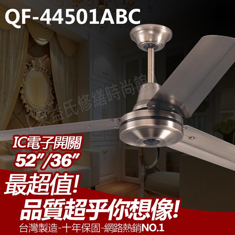 QF-44501ABC 52吋藝術吊扇 古銅 附IC電子開關 可訂製36吋【東益氏】售通風扇 各尺寸藝術吊扇