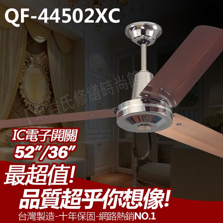 QF-44502XC 52吋藝術吊扇 鉻/紅古銅 可訂製36吋【東益氏】售通風扇 各尺寸藝術吊扇
