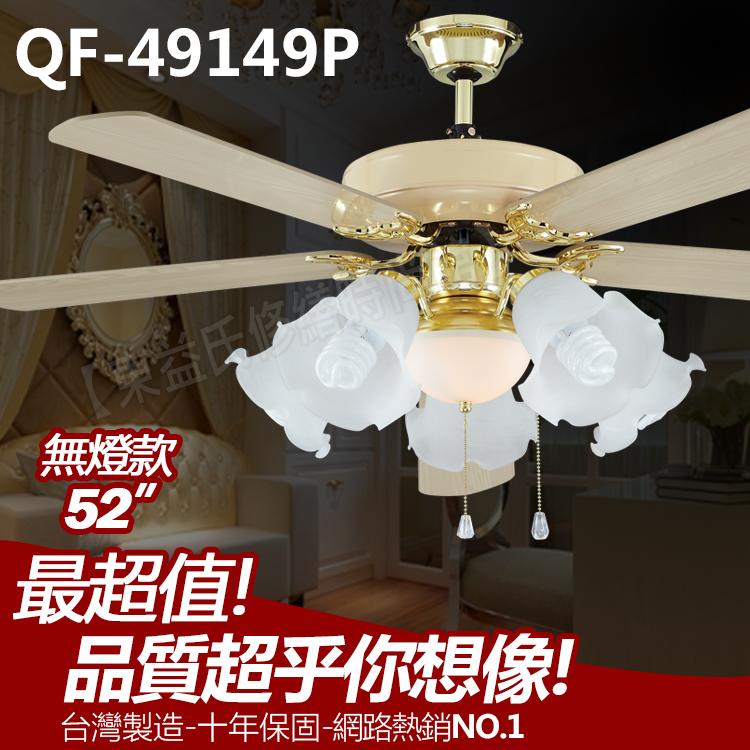 QF-49149P 52吋藝術吊扇 大豆黃 無燈款【東益氏】售通風扇 各尺寸藝術吊扇