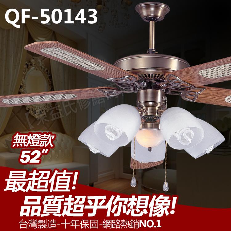 QF-50143 52吋藝術吊扇 古銅 無燈款【東益氏】售通風扇 各尺寸吊扇