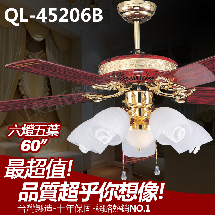QL-45206B 60吋藝術吊扇 大紅木 附燈飾 IC電子開關 可升級省電DC【東益氏】售通風扇 各尺寸藝術吊扇