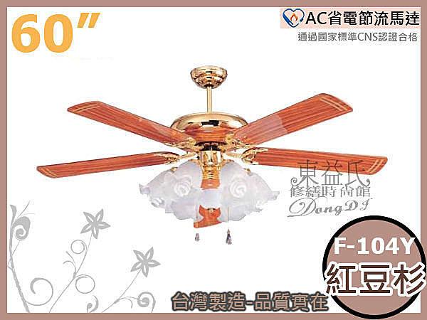 【東益氏】60吋藝術吊扇 +不含燈飾多種顏色台灣製+通過CNS專業吊扇+電風扇節能商標