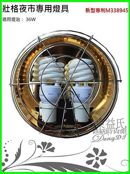 【東益氏】壯格亮視界省電燈具36W附燈泡新型專利   另售 東亞 飛利浦 Panasonic 亮王 各式燈泡燈具
