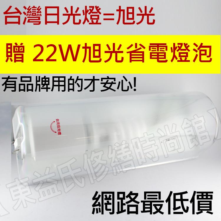 台灣日光燈 110V 台灣製造【東益氏】另售 歐司朗 東亞 國際牌 東亞