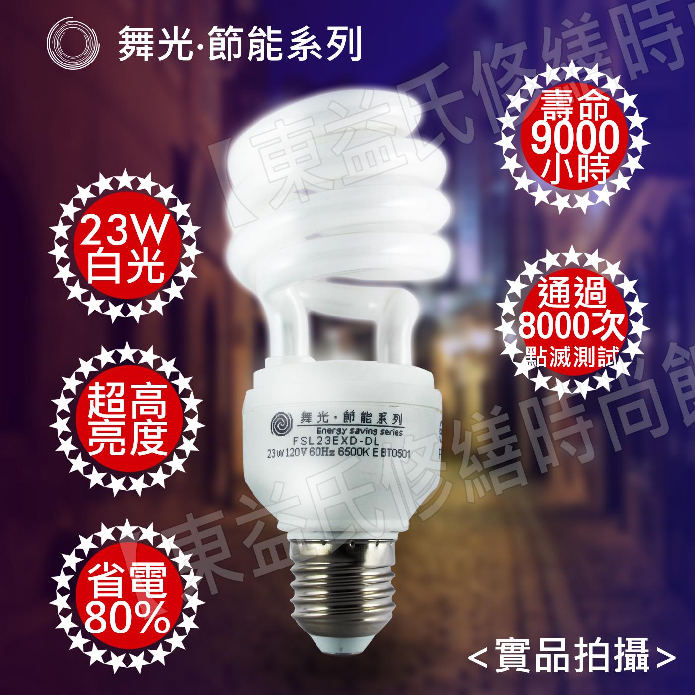 【東益氏】舞光23W螺旋省電燈泡E27頭 另售飛利浦 東亞 歐司朗27w、壯格36w 螺旋燈泡 LED省電燈泡
