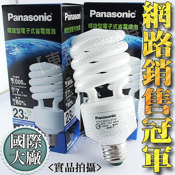 【東益氏】(大量進貨回饋消費者)Panasonic 國際牌23W螺旋型電子式省電燈泡(白光) 售東亞、歐司朗、飛利浦、壯格