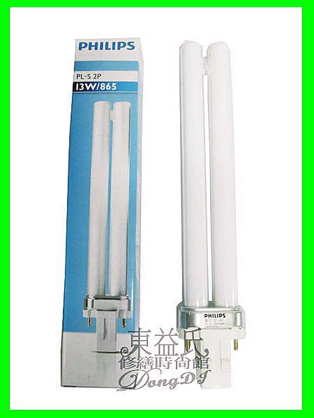 【東益氏】PHILIPS飛利浦PL-S燈管2P/840/13W   另售多種規格7W、9W、11W 東亞 壯格 Panasonic 亮王 各式燈泡燈具