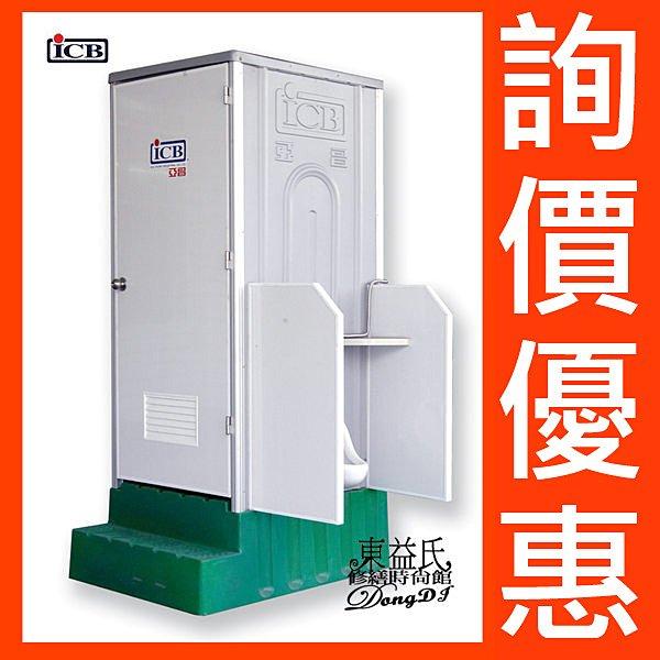 【東益氏】亞昌ICB環保活動浴廁 IC-52+W活動廁所加小便斗流動廁所-免運費-