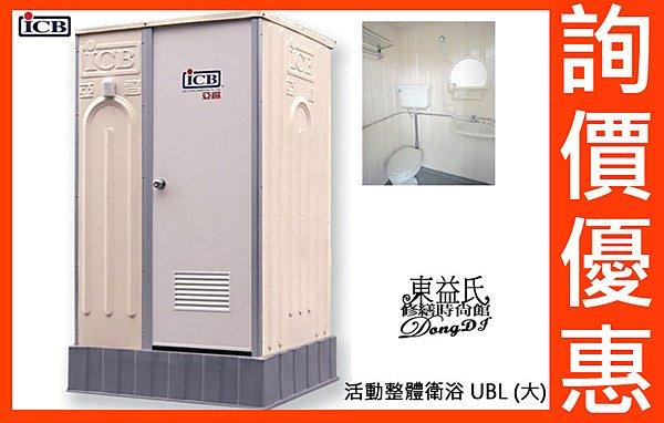 ICB亞昌環保活動整體衛浴UBL大活動浴廁流動廁所-免運費-【東益氏】『售龍天下』