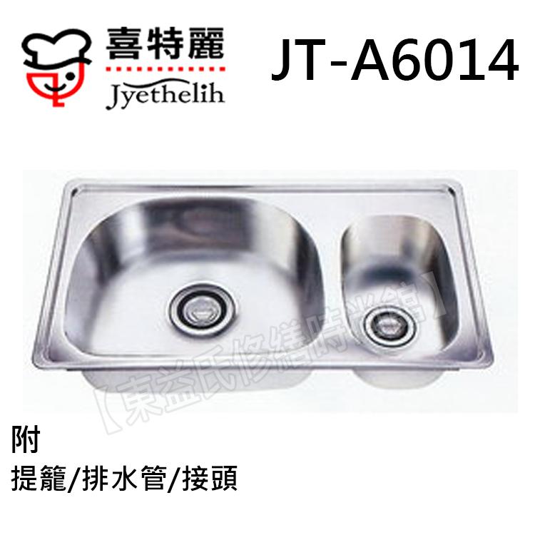 JT-A6014喜特麗雙槽 不鏽鋼水槽 附中提籠 排水管 接頭【東益氏】電器材料