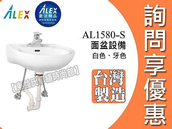【東益氏】ALEX電光牌AL1580-S面盆《拉桿式落水 台製》另售 ALEX電光牌 TENCO電光牌 和成 凱撒 TOTO 京典OVO