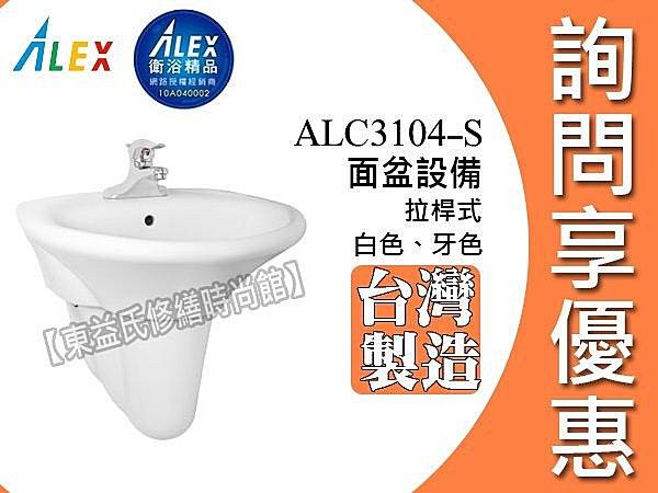 【東益氏】網路經銷商》ALEX電光牌ALC3104-S省水面盆《洗臉盆 台製》 另售 ALEX電光牌 TENCO電光牌 和成 凱撒 TOTO 京典OVO