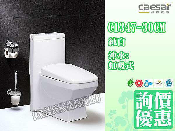 【東益氏】凱撒衛浴二段式省水單體馬桶CF1347-30CM / CF1447-40CM 另售ALEX電光牌 京典 和成