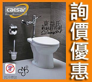 【東益氏】CAESAR凱撒衛浴翡冷翠快沖馬桶CP1333-30CM 另售單體馬桶 洗臉盆 面盆 蓮蓬頭