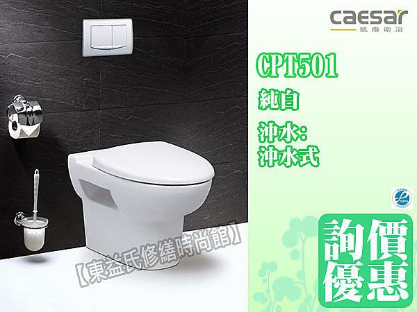 【東益氏】凱撒衛浴CPT1501隱藏式水箱壁排省水馬桶《附緩降馬桶蓋》另售ALEX電光牌 和成