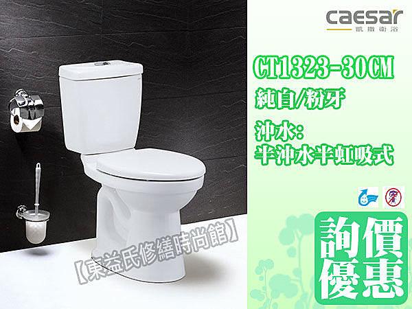 【東益氏】CAESAR凱撒衛浴社福用馬桶CT1323-30cm《中部免運》另售電光牌 京典 和成 龍天下