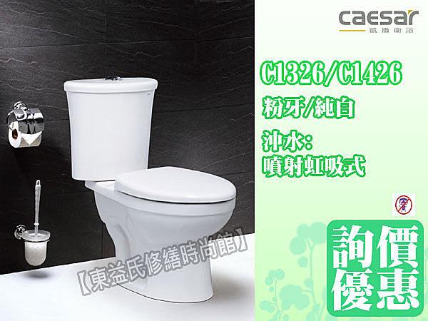 【東益氏】凱撒衛浴 CTU1326 - 30CM / CTU1426 - 40CM 省水馬桶 另售洗臉盆 面盆龍頭 蓮蓬頭