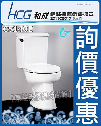 【東益氏】HCG和成香格里拉網路認證經銷商CS140E兩件式省水馬桶售電光牌 京典 凱撒 TOTO