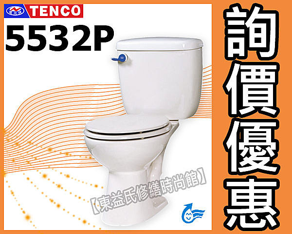 【東益氏】TENCO電光牌SC5532P馬桶  另售 ALEX電光牌 TENCO電光牌 和成 凱撒 TOTO 馬桶 溫水洗淨馬桶座 單體馬桶