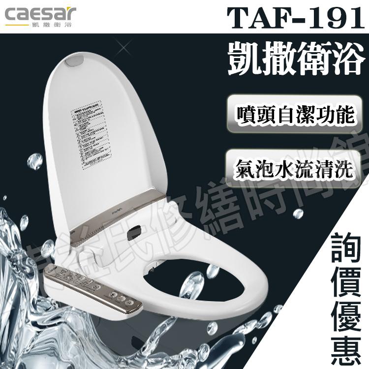 TAF-191 CAESAR凱撒 儲熱式電腦馬桶座 不鏽鋼噴嘴 售 TENCO電光牌 HCG和成 凱撒 溫水洗淨馬桶座 TOTO 免治馬桶座