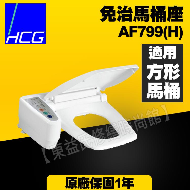 和成HCG 豪華型免治馬桶座 AF799(H) AF-799方型免治馬桶蓋 適用所有方形馬桶【東益氏】售國際牌 凱撒 TOTO TENCO電光牌