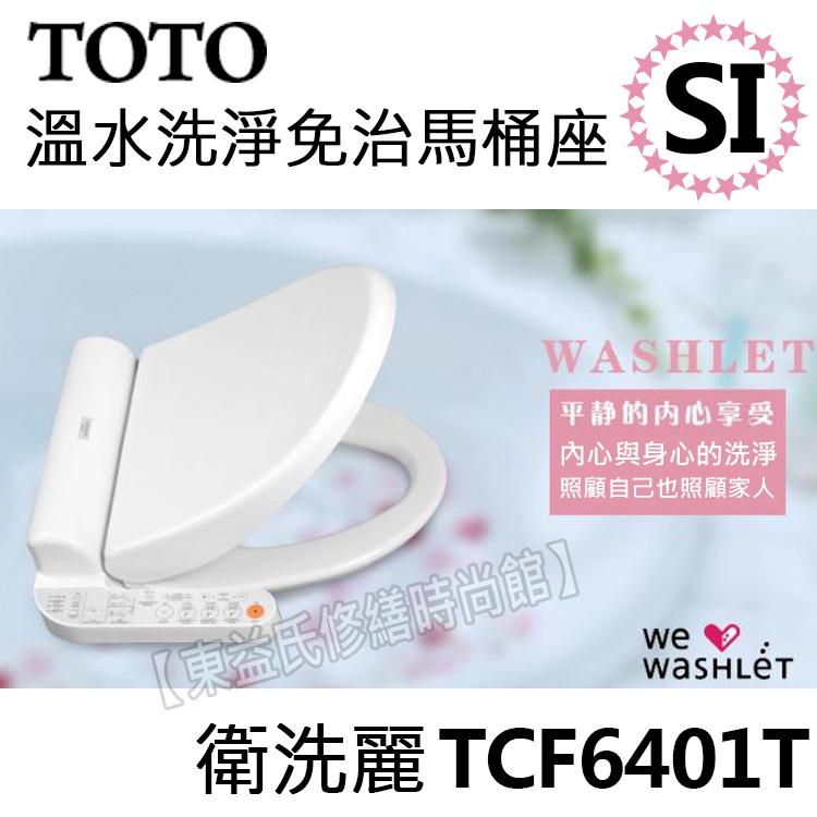 TCF6401T (SI) 免治馬桶座 TOTO衛浴 衛洗麗【東益氏】另售TCF6431T(S3) 和成 電光牌
