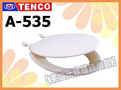 【東益氏】TENCO電光牌馬桶蓋 A-535 另售A-538 A-539S A-5511 、HCG和成CF632頂洋.YPN  TOTO 免治馬桶座 SAMPO聲寶 凱撒