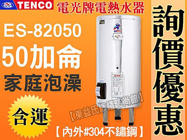 【東益氏】TENCO電光牌ES-82050不鏽鋼電熱水器50加侖另售 怡心牌 鴻茂 林內 櫻花 亞昌 龍天下 永康日立電 衛浴設備