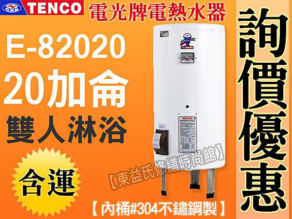 【東益氏】TENCO電光牌E-82020電能熱水器(立式) 另售 怡心牌 鴻茂 林內 櫻花 亞昌 龍天下 永康日立電 衛浴設備