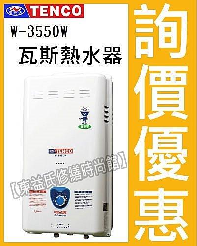 【東益氏】TENCO電光牌W-3550W瓦斯熱水器《戶外型》另售液化熱水器 天然氣熱水器怡心牌 鴻茂 林內 櫻花 亞昌 龍天下 永康日立電 衛浴設備