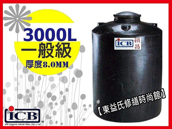 PT-3000強化水塔3噸穎昌3000L塑膠水塔【東益氏】售亞昌穎昌鴻茂歡迎詢價