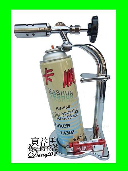【東益氏】卡順卡式瓦斯噴燈組 (露營、烤肉最愛用)另售新福來 HG-1 卡式瓦斯噴燈