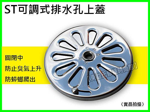 【東益氏】不鏽鋼可調式排水孔上蓋ST可調排水蓋可開、關『防蟲、防臭』售臭氣上不來