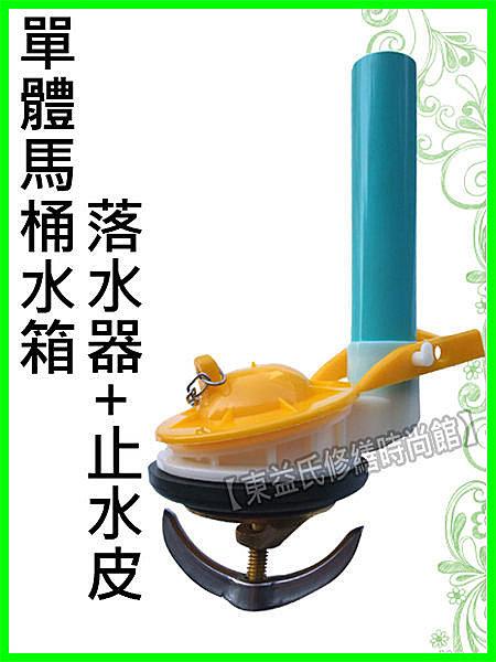 【東益氏】通用型單體馬桶水箱落水器+止水皮落水皮《和成阿爾卑斯.電光牌 凱撒.TOTO》