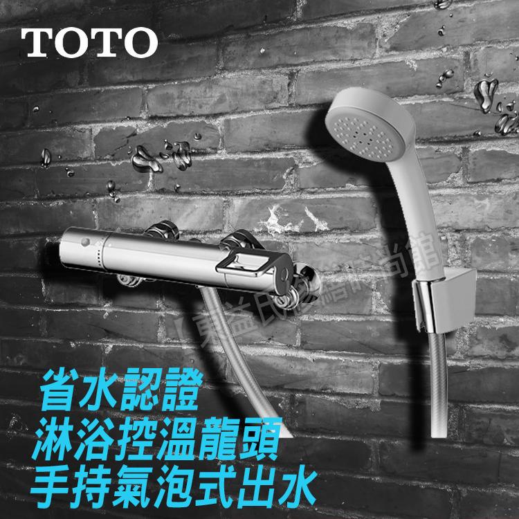 TOTO TMGG44E 淋浴用控溫龍頭【東益氏】售 凱薩臉盆龍頭 三角牌 戶外龍頭 衛浴配件