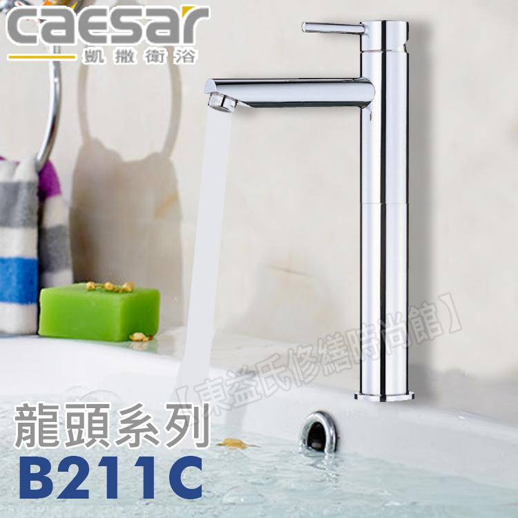 CAESAR 凱薩 加長單孔面盆龍頭 B211C【東益氏】售TOTO TENCO 龍頭