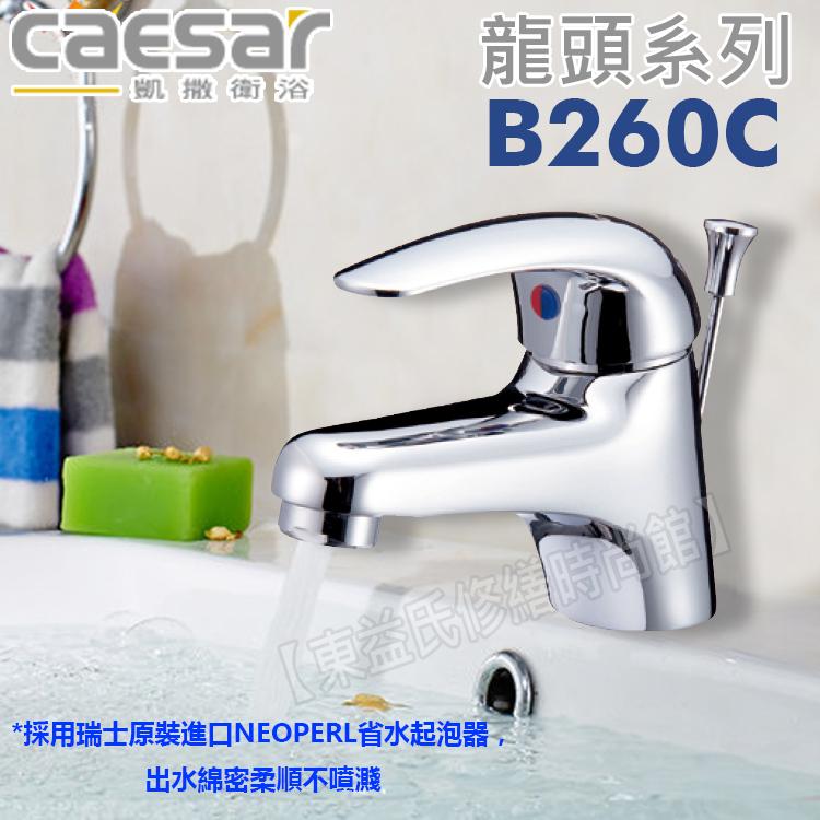 CAESAR 凱薩 單孔面盆龍頭 B260C【東益氏】售龍頭 浴櫃 面盆 衛浴配件