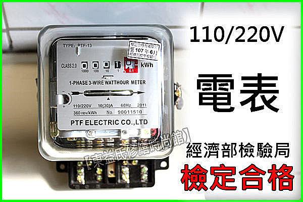 【東益氏】 單相兩線分電表 PTF電錶 電表《30A、110V / 220V 通用 》出租套房 雅房 冷氣 家電適用