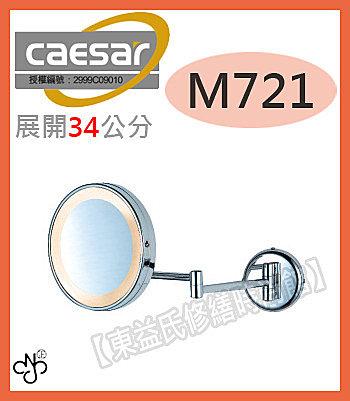 【東益氏】CAESAR凱撒8''銅伸縮活動燈鏡M721活動放大鏡.化妝鏡修容鏡『售TOTO.京典.電光牌』