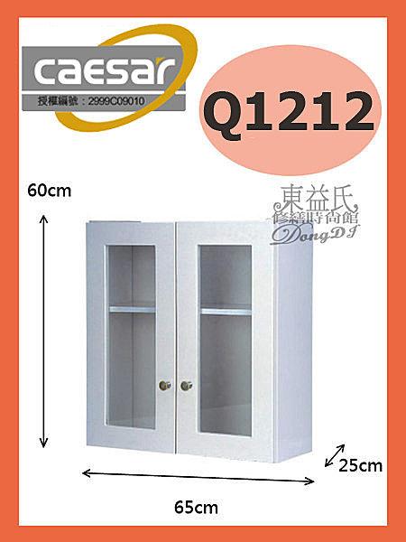 【東益氏】Caesar凱撒Q1212儲物櫃浴室置物架/置物櫃『售電光牌.TOTO.和成』
