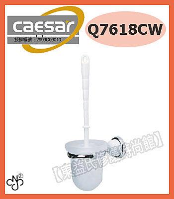 【東益氏】caesar凱撒精品衛浴Q7618CW、Q7208、Q7008時尚馬桶刷架『售TOTO.電光牌.和成』