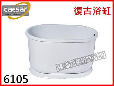 【東益氏】CAESAR凱撒衛浴6105復古型壓克力浴缸《多規格歡迎詢問》另售各衛浴品牌 馬桶 免治馬桶座 洗臉盆 水龍頭