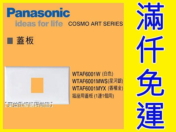 WTAF6001W插座用蓋板(1連1個用)Panasonic國際牌開關插座+COSMO ART系列【東益氏】售中一電工時尚熊貓月光全系列蓋板